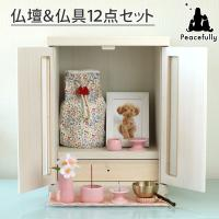 ペット仏壇 メモリアルボックス ホワイト+仏具12点 ペット仏壇セット 国産品 おしゃれ かわいい ミニ 犬 猫