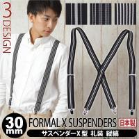 サスペンダー 礼装 ストライプ メンズ 日本製 フォーマル 30mm X型 博多織 モーニング タキシード