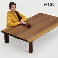 ウォールナット天然木を使用した折れ脚タイプの座卓です。なぐり加工により和モダンテイストの味を出してま...