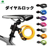自転車 ワイヤーロック ケーブルロック ダイヤル式 5桁 鍵 カギ 不要 シートポスト ブラケット 付属