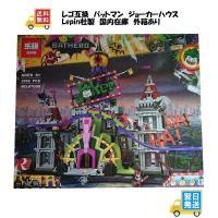 レゴ互換 外箱あり バットマン ジョーカーハウス Lepin社製 国内在庫 70922