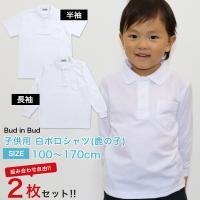 子供ポロシャツ 2枚セット スクール 白 ポロシャツ 選べる2枚セット 長袖 半袖 キッズ スクールポロシャツ 制服 通園 通学 ポロシャツ 白 100~160cm