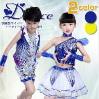 ●商品コード:73FTZ86  ●商品名:ダンス衣装 キッズ スパンコール キッズ ダンス衣装 セッ...