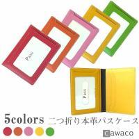 二つ折り 定期入れ 二つ折 パスケース 本革 レザー ICカード 【ICカードケース】  (約) H...