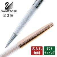 新生活 名入れ無料 ボールペン スワロフスキー SWAROVSKI Crystalline Stardust Pen クリスタルスタライン スターダスト