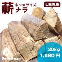 薪(ナラ) 山形県産 中〜太 (約30cm) 20kg 一箱 薪ストーブ・焚き火・BBQに!
