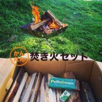 キャンプ・バーベキュー・焚き火がすぐできるセットです! 2〜3回分  梱包内容  薪(約30cm ナ...