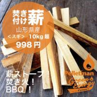 焚き付け用薪(杉材) よく乾燥して火付きが良い。 段ボール箱に持ち手が付いて、持ち運びに便利です。 ...