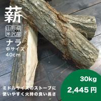 段ボール箱に持ち手が付いて、持ち運びに便利です。  山形県田沢産なら薪 中太 薪長さ:約40cm 内...