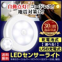 センサーライト 人感センサーライト 室内 屋内 電池式 led ナイトライト 充電式 災害グッズ