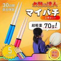 太鼓の達人 バチ ばち マイバチ 子供用 グリップ 連打 ロール タタコン 軽い 35cm