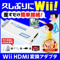 wii HDMI 変換 接続 hdmi変換アダプタ 接続方法 本体 テレビ コネクター コンバーター