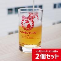 ペンギン レトロ ビール グラス 2個 セット  ( オリジナル タンブラー 家飲み 町中華 )