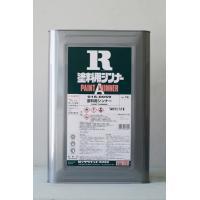 塗料用シンナー 【容量】 16L 【メーカー名】ロックペイント(株)