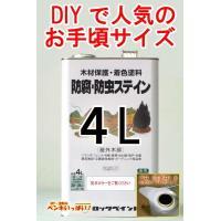 【用途】 屋外木部 ※事前に、製品カタログをご参照いただき、使い方を確認して下さい。 【容量】 4L...