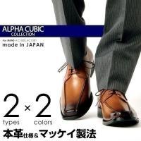 【本革/日本製】ALPHA CUBIC/アルファキュービック スワールライン ビジネスシューズ/レー...