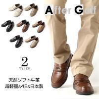■商品名 超軽量!日本製!ゆったり幅広4E設計! After Golf/アフターゴルフ カジュアルシ...
