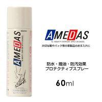 商品名 60ml/COLUMBUS/コロンブス 防水スプレー AMEDAS(アメダス)/ 防水・撥油...