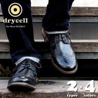 ■商品名 drycell/ドライセル アンティークフィニッシュ ロングウイングチップ&プレーントゥ ...