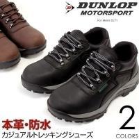 本革 幅広 防水 トレッキングシューズ カジュアルシューズ メンズ 紳士 靴 DUNLOP/ダンロップ DL71