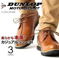 ■商品名 DUNLOP/ダンロップ レザー カジュアルシューズ/DL1008  快適歩行をサポートす...