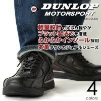 ■商品名 【本革】軽量設計&プラット製法!DUNLOP/ダンロップ DL800 コンフォート レザー...