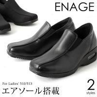 ■商品名 ENAGE/エナージェ 5.0cmヒールで美脚♪スリップオン エアソール搭載 カジュアルシ...