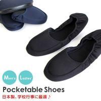 高品質な日本製で履きやすく、様々な用途でご使用いただける折りたたみスリッパ。お受験や面接、学校説明会...