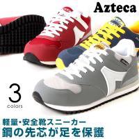 ■商品名 Azteca/アステカ 安全靴 スニーカー 安全シューズ スニーカー セーフティースニーカ...