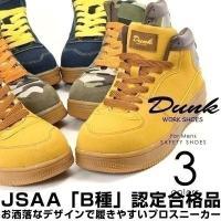 ■商品名 DUNK/ダンク 鋼製先芯入り 安全靴 ハイカット ワークシューズ DN-290/DN-2...