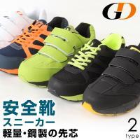 ■商品名 GD/ジーデー 安全靴 スニーカー 安全シューズ セーフティースニーカー 先芯入り 安全 ...