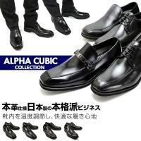 ■商品名 ALPHA CUBIC/アルファキュービック コンフォートスタイリッシュ ビジネスシューズ...