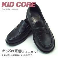 KID CORE ブランドのジュニアフォーマルシューズ。定番のローファータイプだから1足あると、とて...