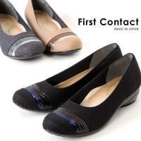 ■商品名 【日本製】FIRST CONTACT/ファーストコンタクト フラットシューズ/パンプス/柔...