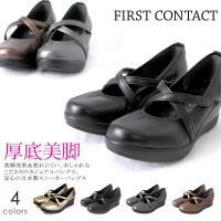 ■商品名 FIRST CONTACT/ファーストコンタクト 5cmヒールのウェッジソールで美脚♪厚底...