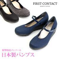 ■商品名 【日本製】FIRST CONTACT/ファーストコンタクト 5.5cm ウェッジソール ス...