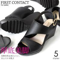 ■商品名 【日本製】FIRST CONTACT/ファーストコンタクト コンフォートサンダル  つま先...