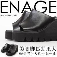 ■商品名 軽量設計&9cmヒールで美脚♪ ENAGE/エナージェ ウェーブウェッジソール オープント...