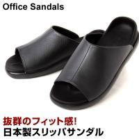 ■商品名 オフィスサンダル 日本製 サンダル/サンダル 低反発インソール サンダル/スリッパ/MMM...