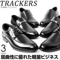 ■商品名 TRACKERS-MATE/トラッカーズメイト 快適ビジネスシューズ/スリッポン/レースア...
