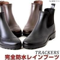 ■商品名 TRACKERS-MATE/トラッカーズメイト 完全防水 ウイングチップ サイドゴア レイ...