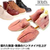 ■商品名 DURATA ハンドメイド レッドシダー シューツリー/ブーツ用/除湿 除臭  一つ一つハ...