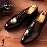 ■商品名 ROYAL TRAD/ロイヤルトラッド ビジネスシューズ  上質で丈夫な本革を使用しスタイ...