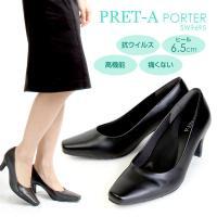■商品名 PRET-A PORTER/プレタポルテ 6.5cmヒール 美脚快適 スクエアトゥパンプス...