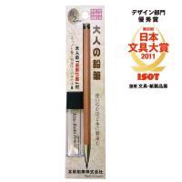 **2011年日本文具大賞優秀賞** 温もりを感じられる木軸と高級感のある金属の金具で 軽すぎない絶...