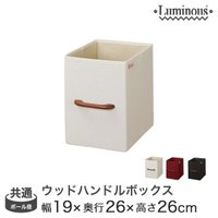 ルミナス luminous 収納家具 ウッドハンドルボックス オープンボックス 収納ボックス (約)...