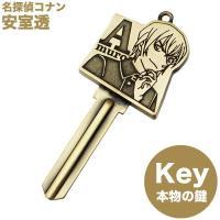 きゃらカギ!はご自宅の鍵として使用することができます。コレクションやボールチェーンを取り付けてキーホ...
