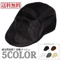 サマー ハンチング キャップ メッシュ 紫外線対策 無地 帽子 メンズ レディース