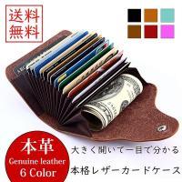 カードケース メンズ レディース 本革 カード収納 財布 牛革 大容量 じゃばら レザー