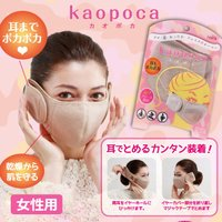 【送料無料!】カオポカ(kaopoca)イヤーマフとマスクが合体!(ブラック・チャコールグレー)